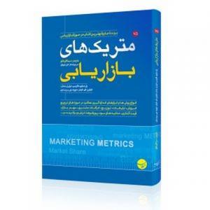 متریک های بازاریابی نویسنده پل فاریس، نیل بندل، فیلیپ فیفر، دیوید ریبستین مترجم سینا قربانلو